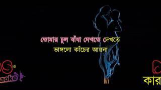 Tomar Chul Badha Dekhte Dekhte By Jagjit Sing Bangla Karaoke ᴴᴰ DS Karaoke