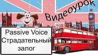 Видеоурок по английскому языку: Passive Voice - Страдательный залог