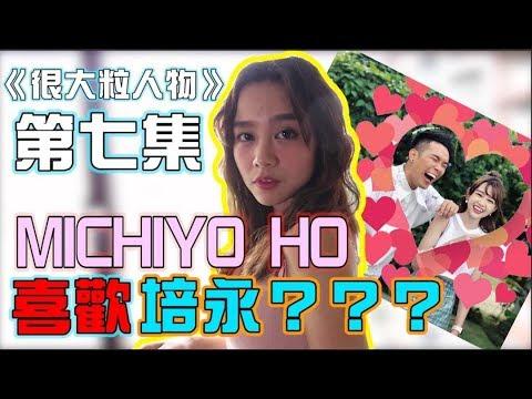 《很大粒的人物》第七集 MICHIYO HO 喜欢培永?