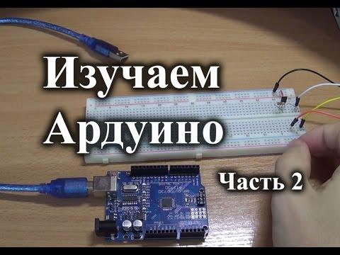 Мигание светодиода с разной частотой в Arduino