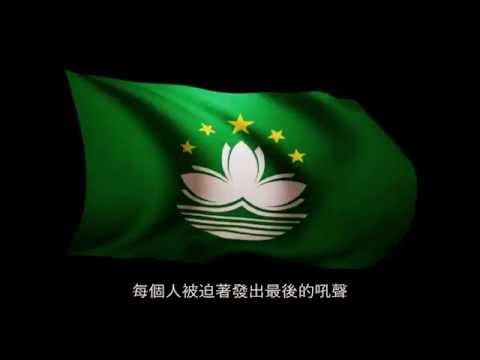 National Anthem of Macao SAR | Hino Nacional de RAE Macau