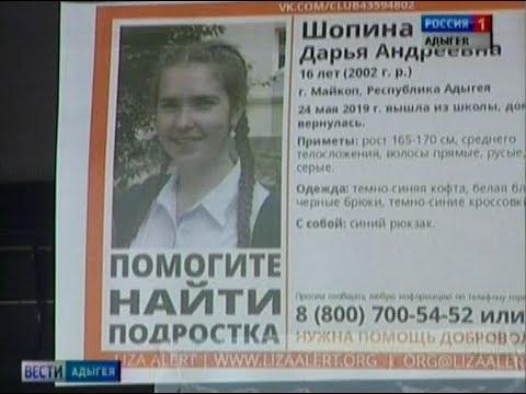СКР по Адыгее возбудил уголовное дело по факту пропажи 16 летней Дарьи Шопиной
