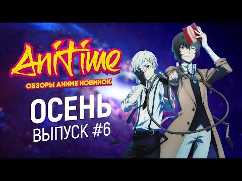 AniTime #6 | Аниме новинки 2016 [Осень] Аниме обзор