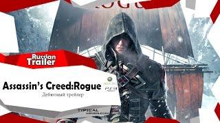 Assassin's Creed Rogue (Изгой) - Дебютный трейлер (на русском)