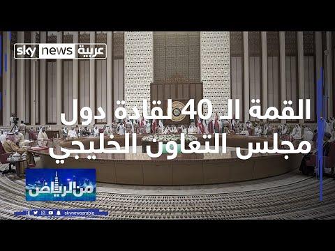 القمة الـ 40 لقادة دول مجلس التعاون الخليجي الثلاثاء المقبل  - نشر قبل 7 ساعة