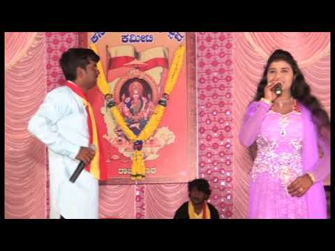 chutto chutto anititi kannada janapada song ಚುಟು ಚುಟು ಅನತೈತಿ ಮಾವಾ ಕನ್ನಡ ಹಾಸ್ಯ ನಾಟಕ  HD
