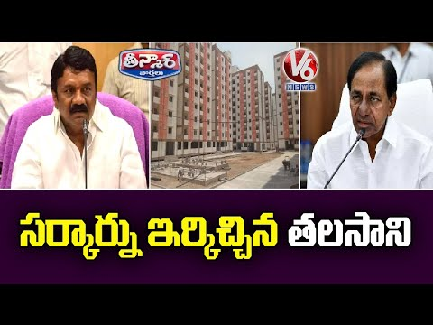 Minister Talasani Srinivas Troubles KCR Over 2BHK Houses   V6 Teenmaar News