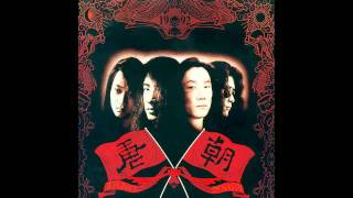 Track: 7 Album: A Dream Return To Tang Dynasty Year: 1992.