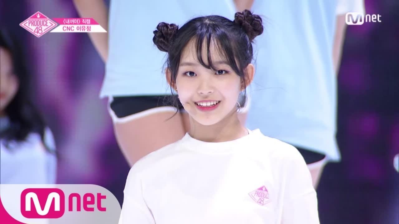 PRODUCE48 PROFILES - ~ Lee Yoo Jung ~ - Wattpad