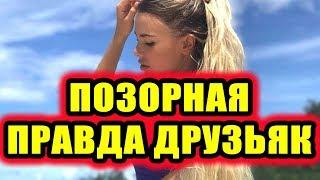 Дом 2 новости 4 июля 2018 (4.07.2018) Раньше эфира