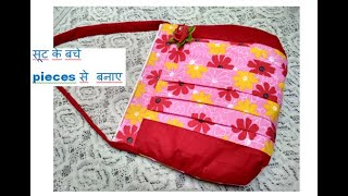 EASY सूट के बचे  pieces से  बनाए  handmade SHOPPING BAG - cutting and stitching -shoulder bag