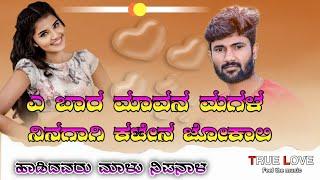 ಬಾ ಬಾರ ಮಾವನ ಮಗಳ   Malu Nipanal Janapada song   New pachami song Uk janapada song 2021