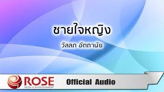 ชายใจหญิง - วัลลภ อัตถานัย (Official Audio)