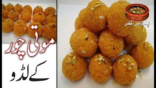 Moti Choor Ke Laddu موتی چور کے لڈو  Pakistani traditional Sweet Original Recipe (Punjabi Kitchen)