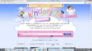 Как вставить фото в рамку онлайн(http://www.kinderyata.ru/, 2012-12-17T14:10:46.000Z)
