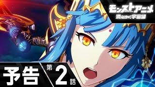 【予告 第2話】ミロクの真の目的!レン達は彼女の計画を止めることができるのか【モンストアニメ公式】 thumbnail