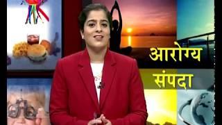 Dr.Gorakshnath Avhad - Aarogya Sampada (Live) - स्वास्थ रक्षणार्थ आयुर्वेद 05.11.2018