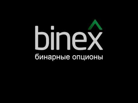 Бинекс Бинарные Опционы [Бинекс Бинарные Опционы]
