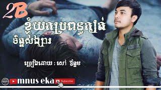 បទថ្មីៗ ,ខ្ងុំយកប្រពន្ធក្បត់ចិត្តសង្សារ -សៅ ឪត្តម ,Knhom yok propun kbot chet songsa by sao Oudom