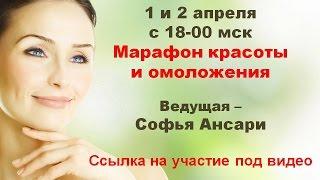 !!! Рецепты похудения  от Софьи Ансари. Худеем правильно