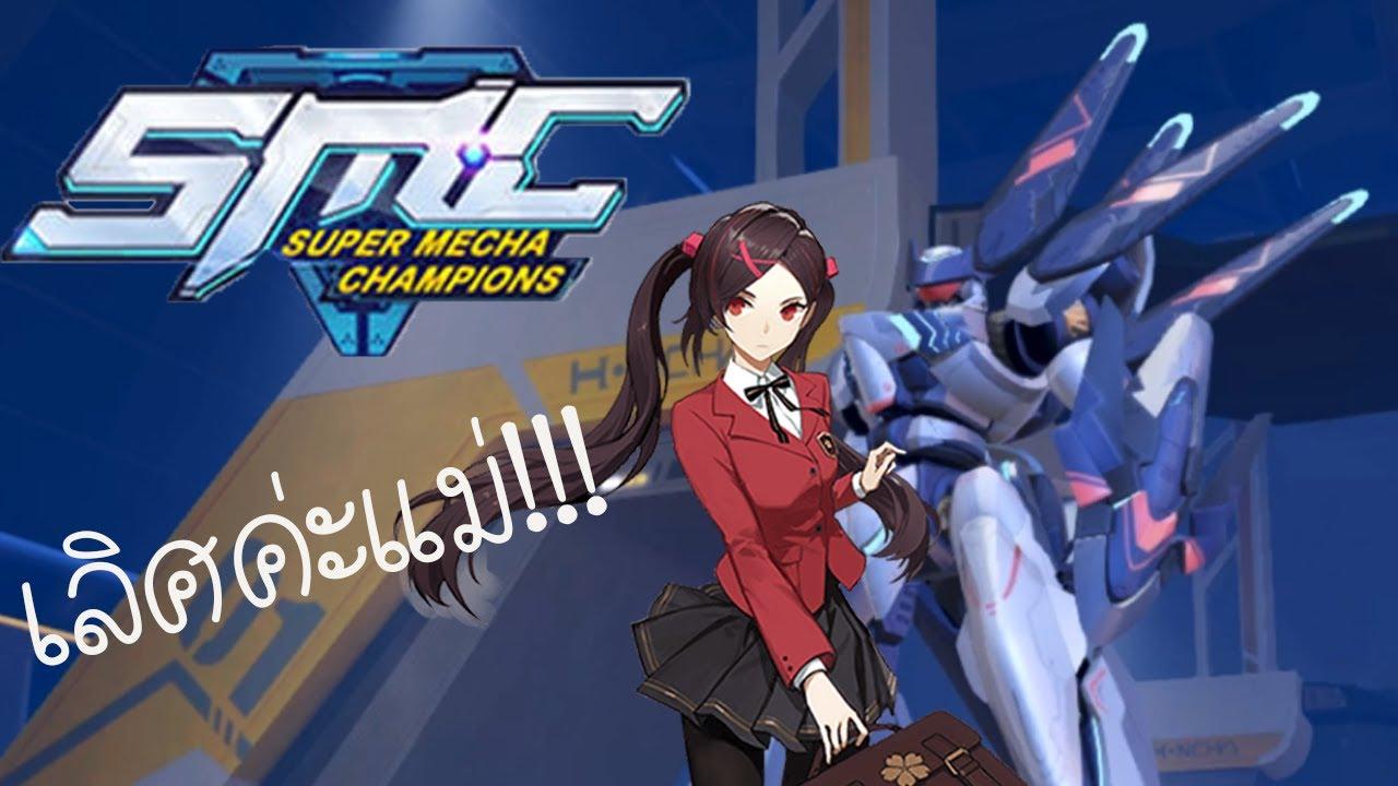 Super Mecha Champions PC เชดเข้เท่เป็นบ้า