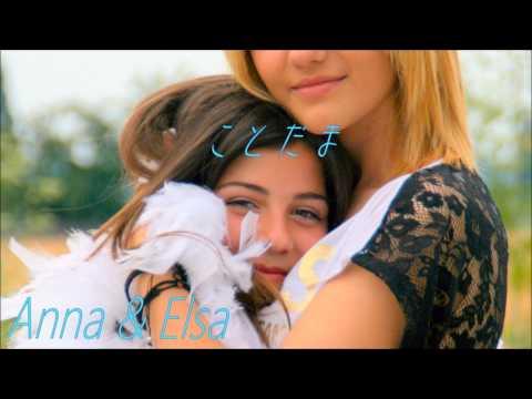ことだま Anna & Elsa 182:La Vie est Belle (人生は素晴らしい)