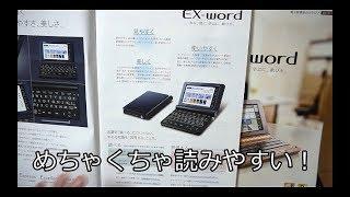 2019年の電子辞書新モデルをチェック!