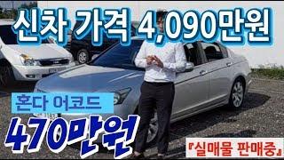 허위매물 없는 전국최저가 중고차추천 혼다 어코드 470…