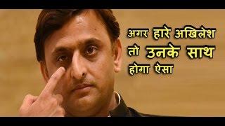 क्या होगा, अगर अखिलेश चुनाव हार गए.... | India News Viral