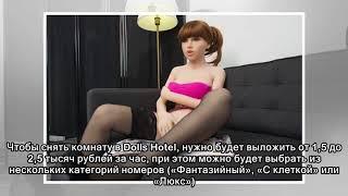 Кукла на час: в Москве откроется первый легальный бордель