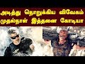 Vivegam Day 1 Worldwide Boxoffice Collection | Ajith Siva | Record Vivegam Collection
