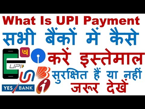 What is UPI Payment System and How To Use It For All Banks (जानें UPI सुरक्षित हैं या नहीं )