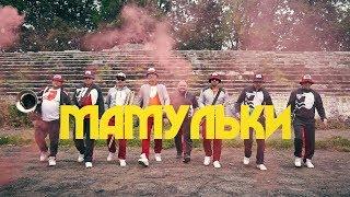 МАМУЛЬКИ (Ярославль)