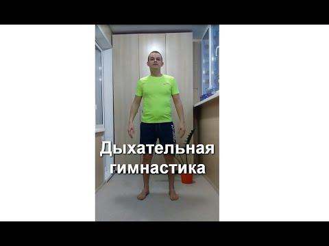 Дыхательная гимнастика в условиях самоизоляции. Уральский центр кинезиотерапии.