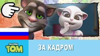 Download Минимульты Говорящий Том - За кадром 3 Mp3 and Videos