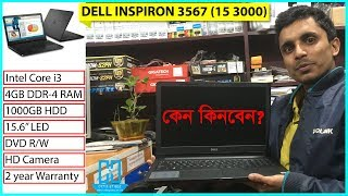 DELL INSPIRON 15-3567 Core i3 7th Gen (2019) Notebook Unboxing & Review in Bangla