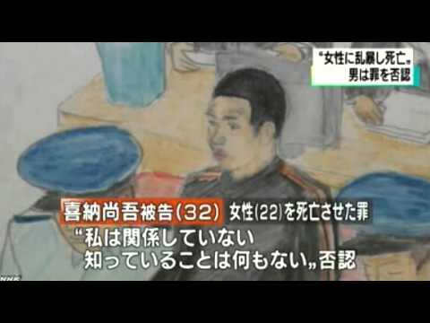 (新潟)女性乱暴死 初公判で否認 2015年10月20日