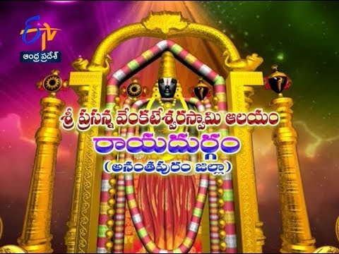 Sri Prasanna Venkateswara Temple | Rayadurg| Anantapur| Teerthayatra | 29th July 2017 |ETV AP