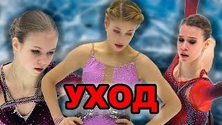 Уйдет ли Алена Косторная после поражения Александра Трусова удивила всех Майя Хромых могла быть 2й