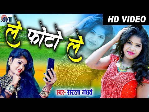 सरला गंधर्व Sarla Gandharw   Cg Song   ले फोटो ले Le Photo Le   New Chhattisgarhi HD Video Geet