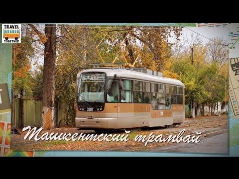 """Ушедшие в историю"". Ташкентский трамвай | ""Gone down in history"" Trams in Tashkent"