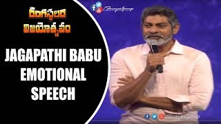 Jagapathi Babu Emotional Speech about the Director and Producers @Rangasthalam SuccessMeet