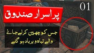 Taboot e Sakina | History of Islam in Urdu | Islamic Information in Urdu | Mazhab.PK