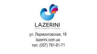 Центр лазерной эпиляции Lazerini в Харькове(«Лазерини» — эксперт вашей красоты - http://lazerini.com.ua/ Присоединяйтесь к нам в социальных сетях: VK - http://vk.com/lazerini_..., 2015-01-08T08:45:32.000Z)