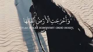Сура Аз Зальзаля Землятресение