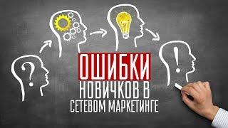 Ошибки новичков в сетевом маркетинге / Как добиться успеха в сетевом маркетинге / Новичок млм