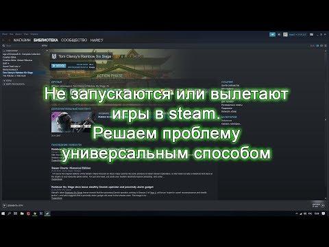Не запускается игра в Steam. Универсальное решение проблемы!