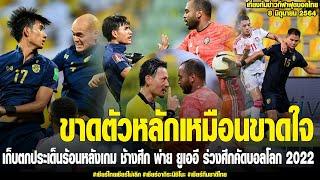 เที่ยงทันข่าวกีฬาบอลไทย เก็บตกประเด็นร้อนหลังเกม ช้างศึก พ่าย ยูเออี ร่วงศึกคัดบอลโลก 2022