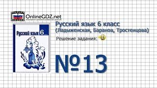 Задание № 13 - Русский язык 6 класс (Ладыженская, Баранов, Тростенцова)