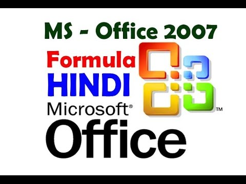 Ms Excel Tutorial In Hindi